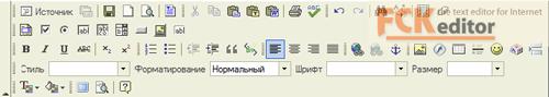 FCK текстовый редактор онлайн с возможностью вставки изображений