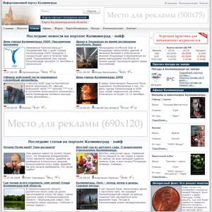 Информационный портал Калининграда