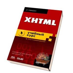 xhtml: Учебный курс. Полная спецификация xhtml на русском языке