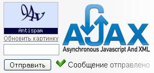 Форма обратной связи html, php, ajax