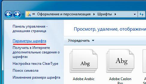 Восстановление шрифтов в Windows 7